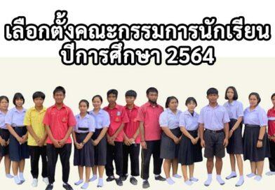 เลือกตั้งประธาน2564